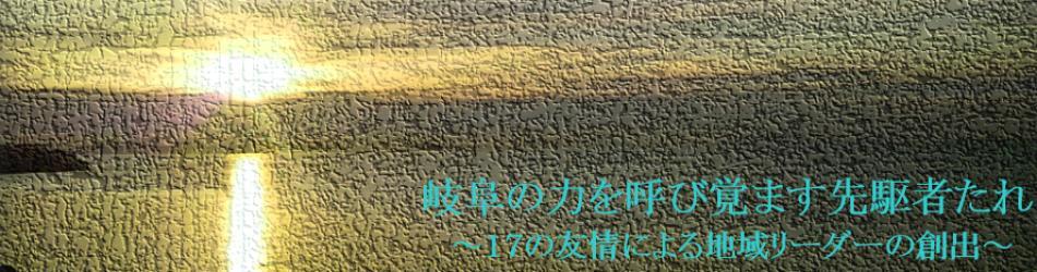 公益社団法人 日本青年会議所 岐阜ブロック協議会 2015年度