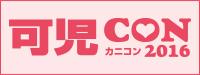 可児CON2016