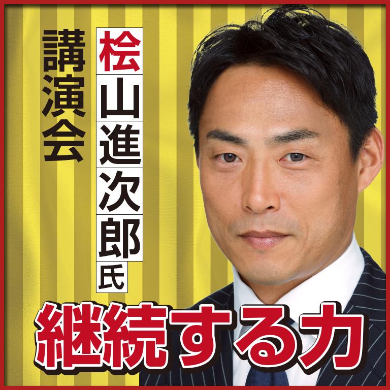 桧山進次郎氏講演会